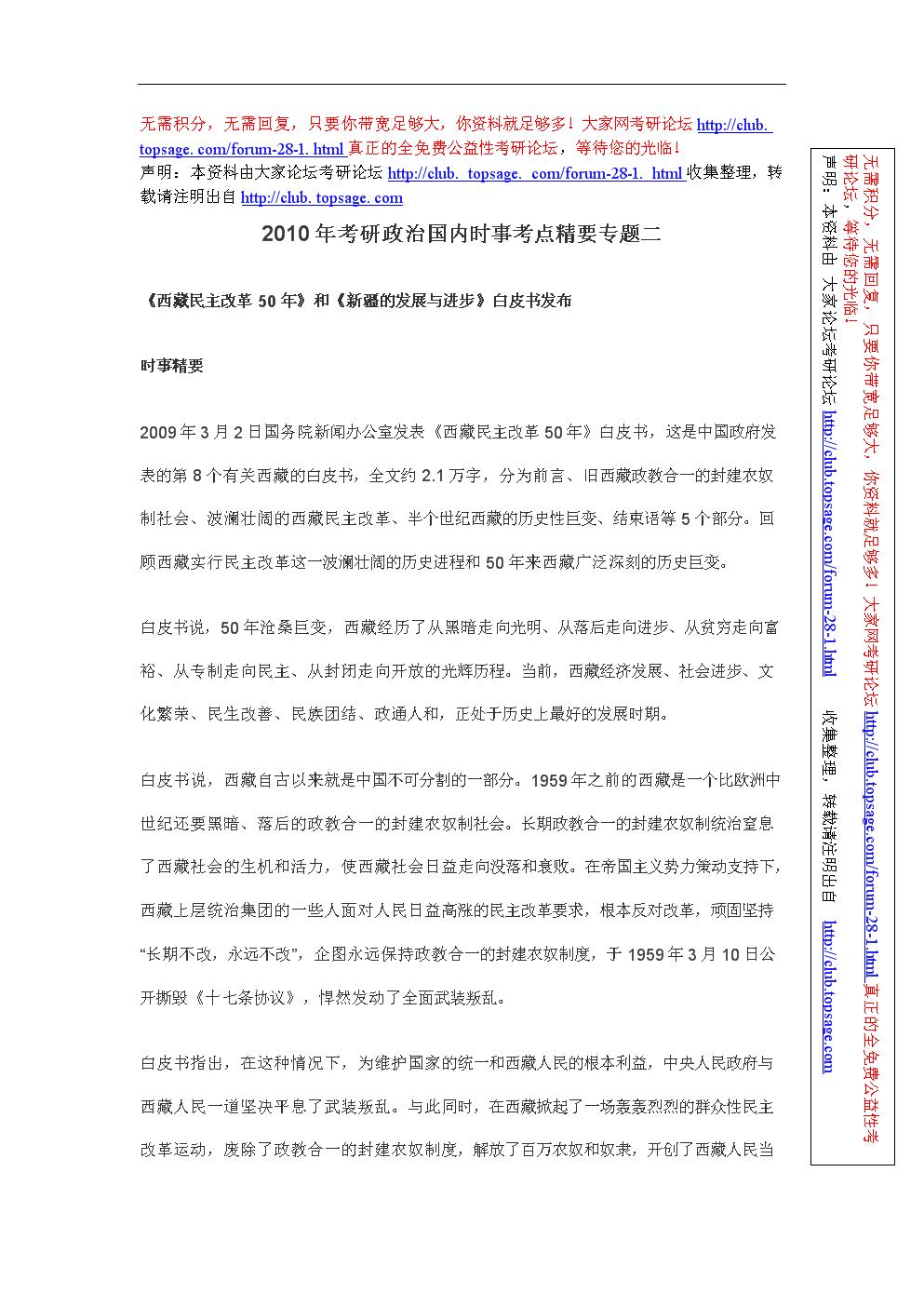 2022考研政治9月16日时事考点(国际+国内)
