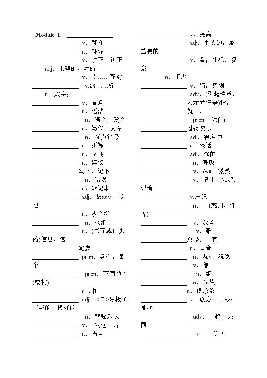 八年级上册英语单词表格(外研版).doc