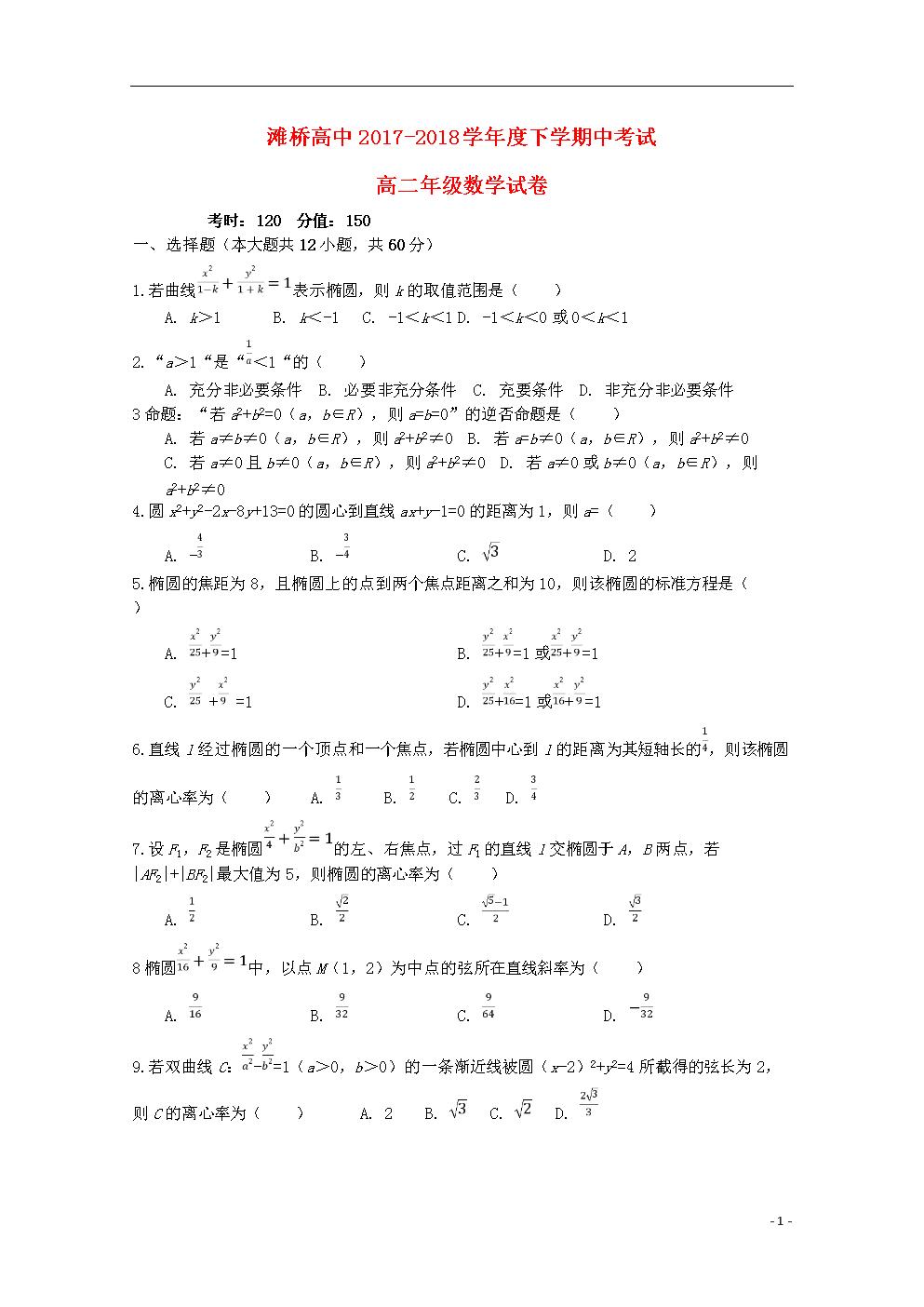 湖北省荆州市滩桥高级中学2017-2018高二学年高中生照片照男证件图片