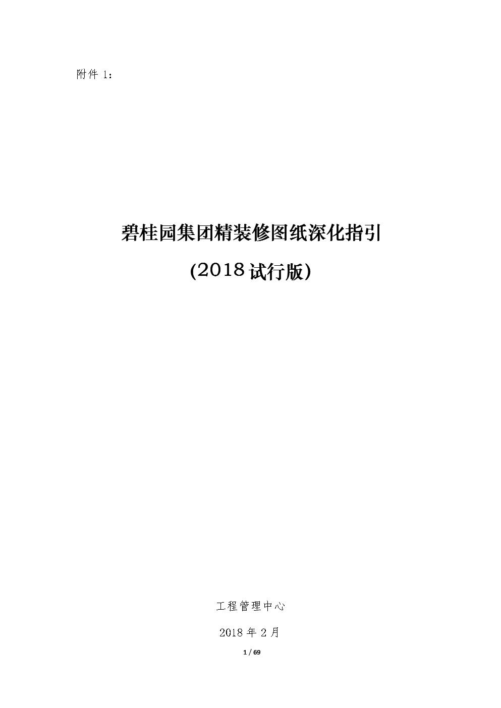 精指引主板深化试行2018装修版.doc魅蓝note3图纸图纸图片