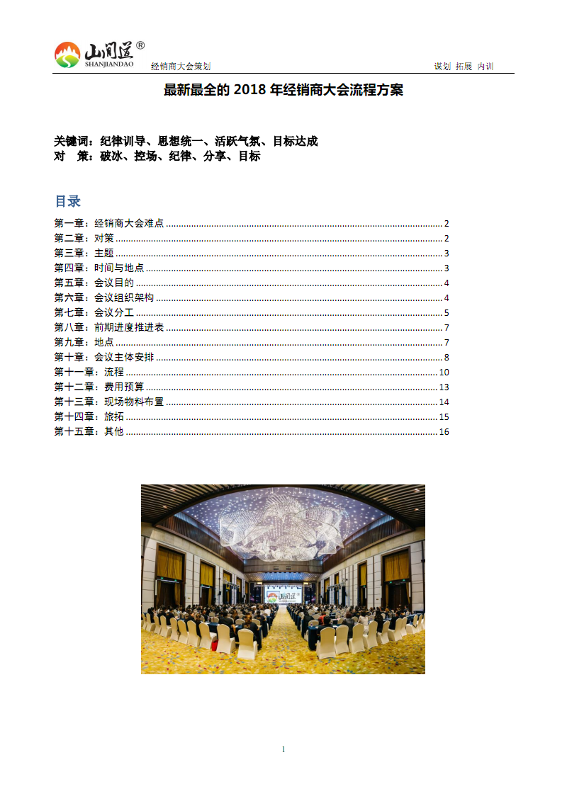 最新最全的2018年经销商大会流程方案.pdf