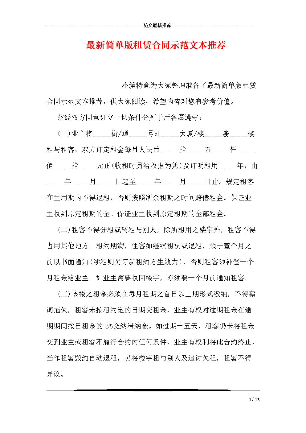 最新简单版租赁合同示范文本推荐.doc