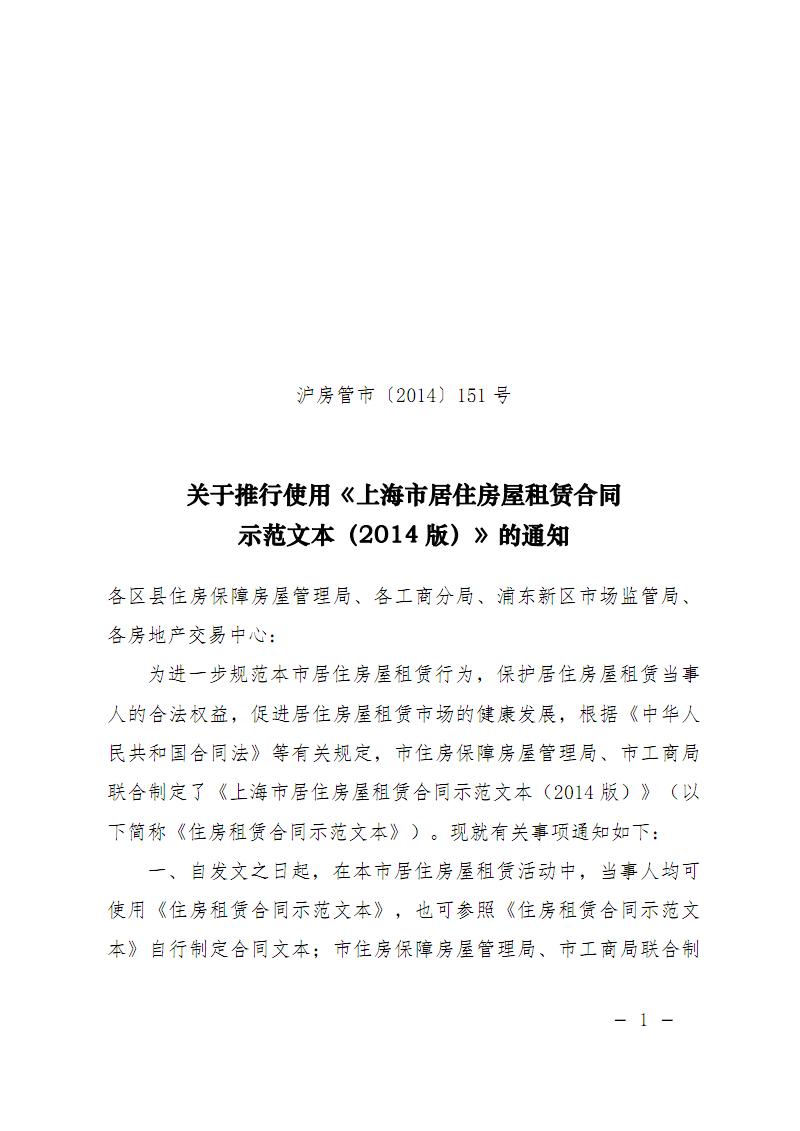 上海市居住房屋租赁合同示范文本(2014版).pdf