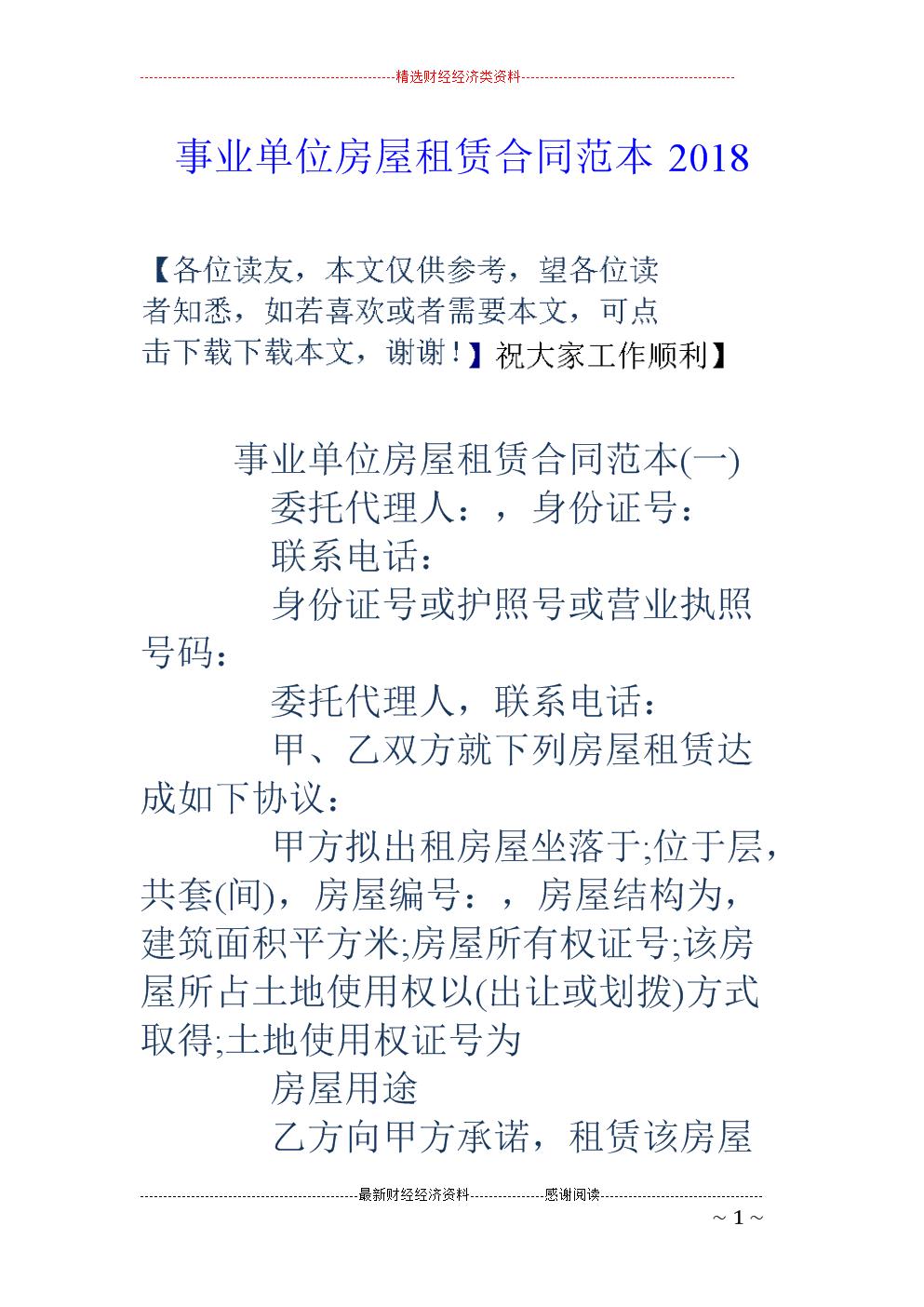 事业单位房屋租赁合同范本18.doc