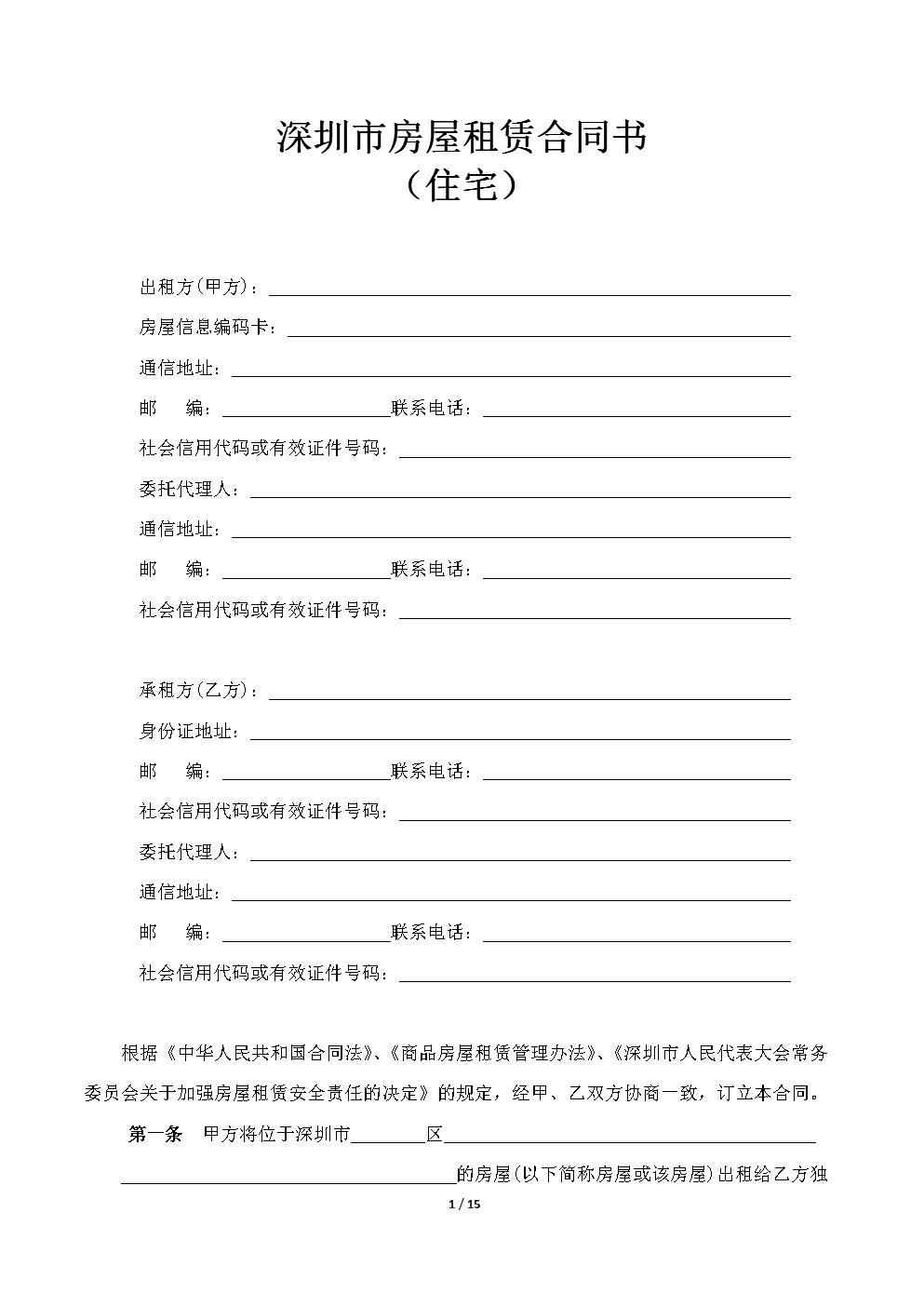 深圳市个人住宅房屋租赁合同范本(详细完整超长版)2018最新.docx