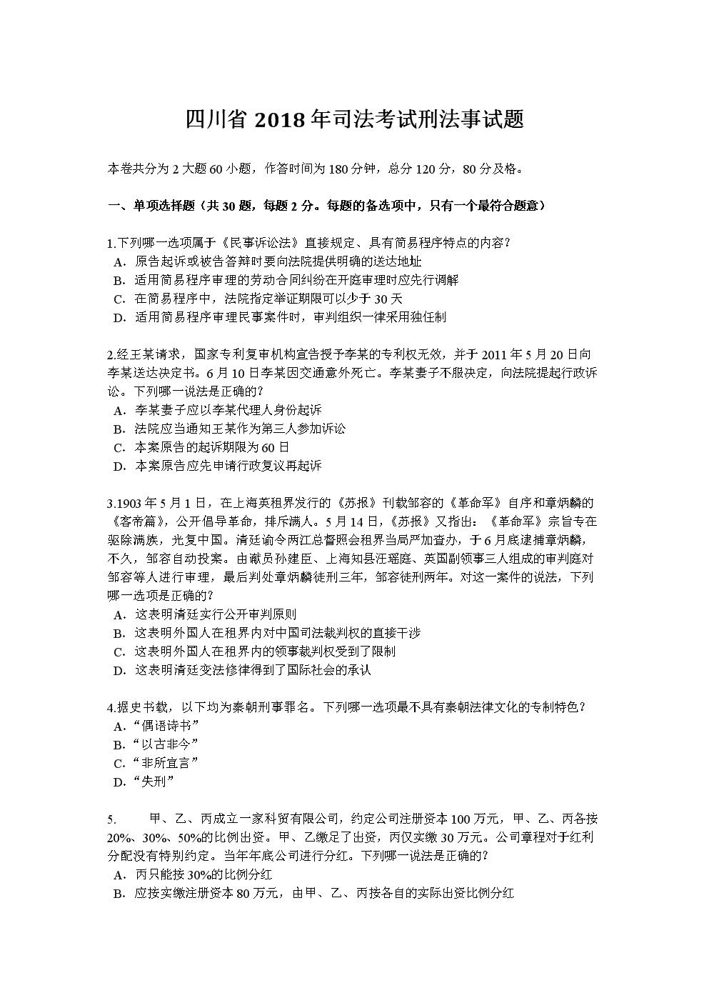 四川省2018年司法考试刑法事试题.docx