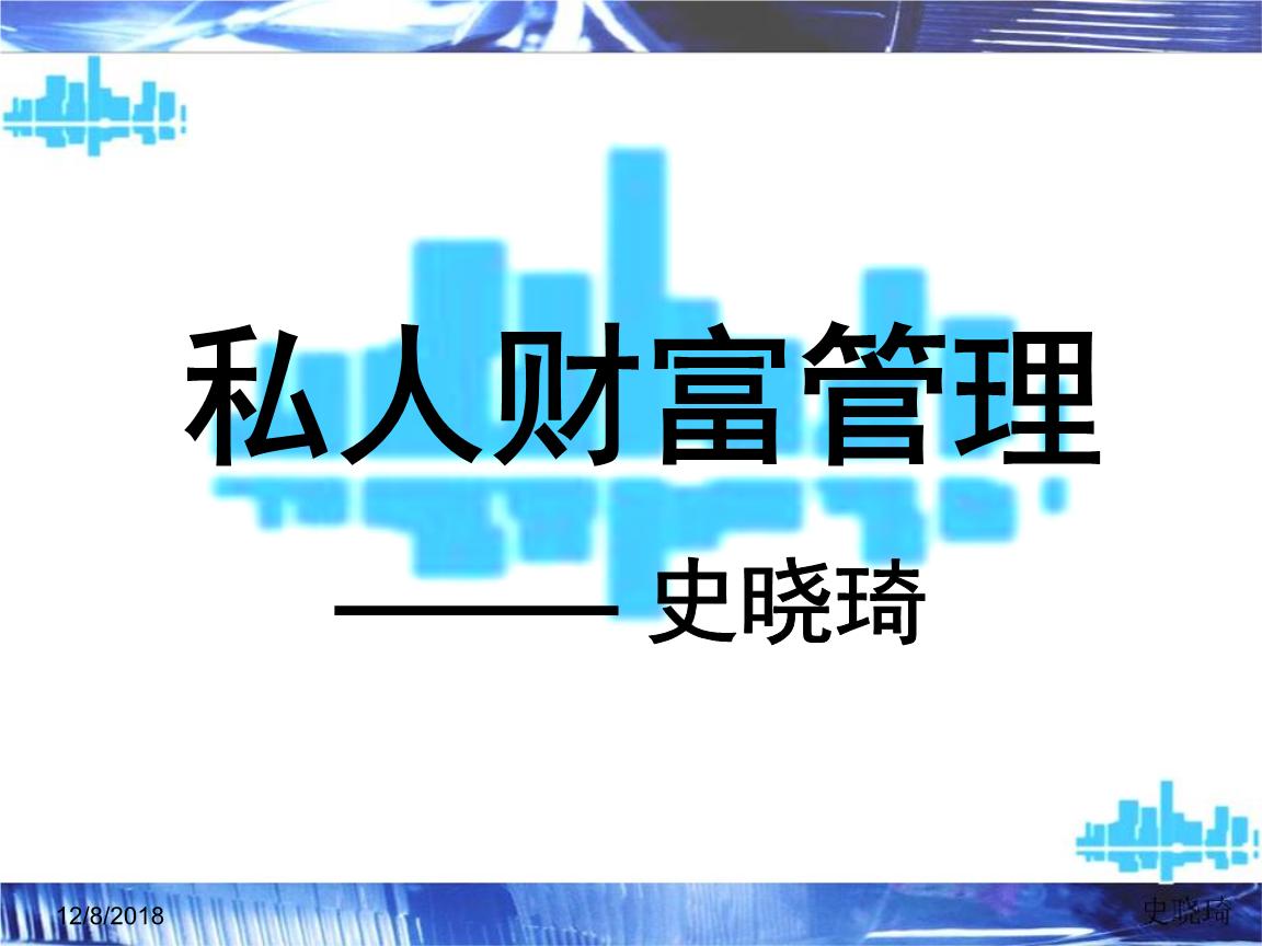 私人财富管理(总公司培训版)全解.ppt