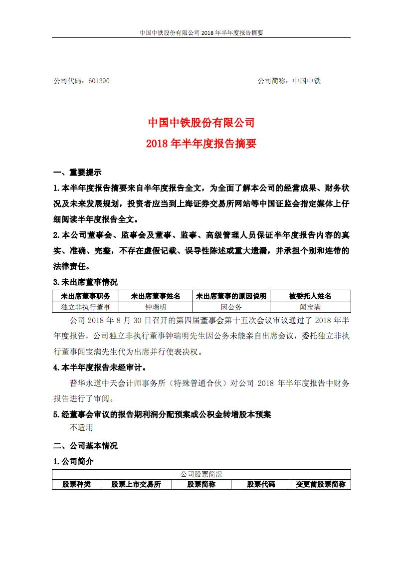 中国中铁股份有限公司2018年半报告摘要.pdf