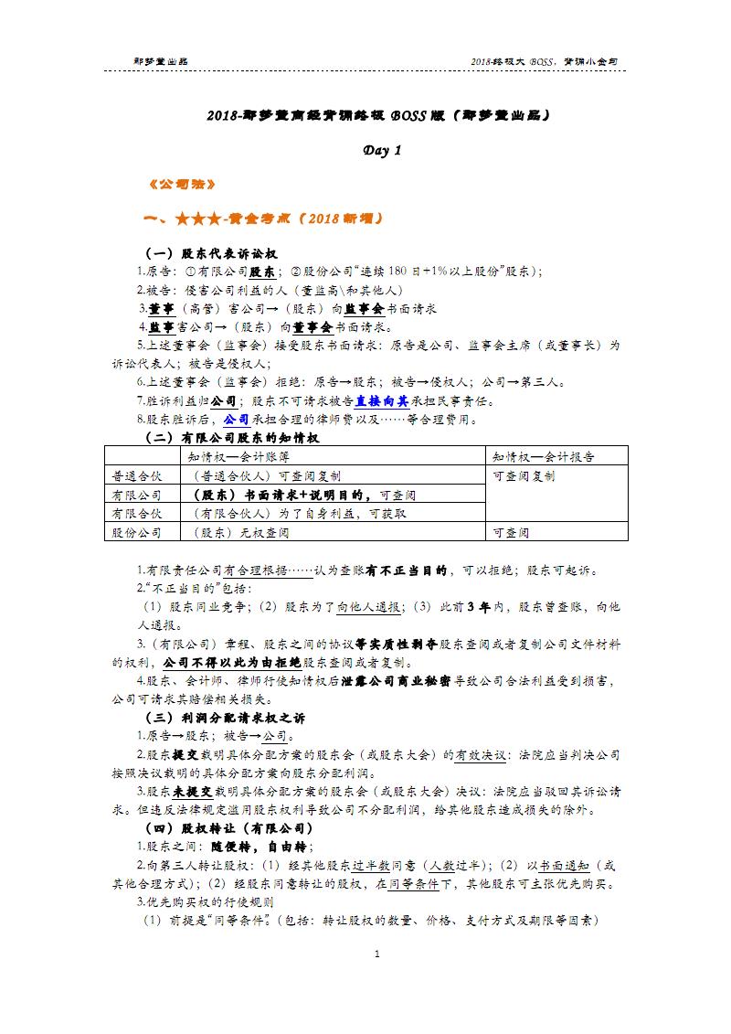 鄢梦萱商经背诵终极BOSS 版.pdf