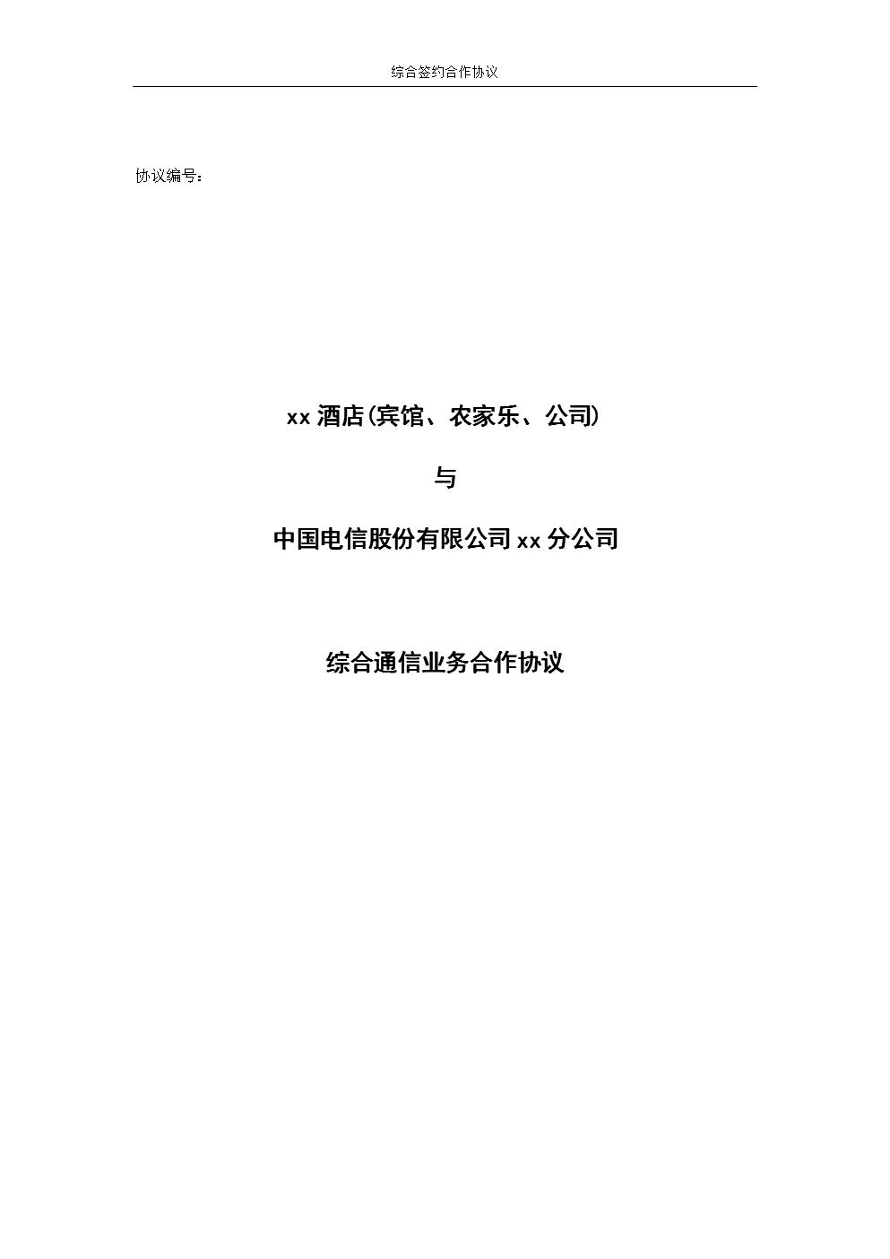 郑州电信公司《中国电信表酒店完美联盟项目合作协议》2018年最新.docx