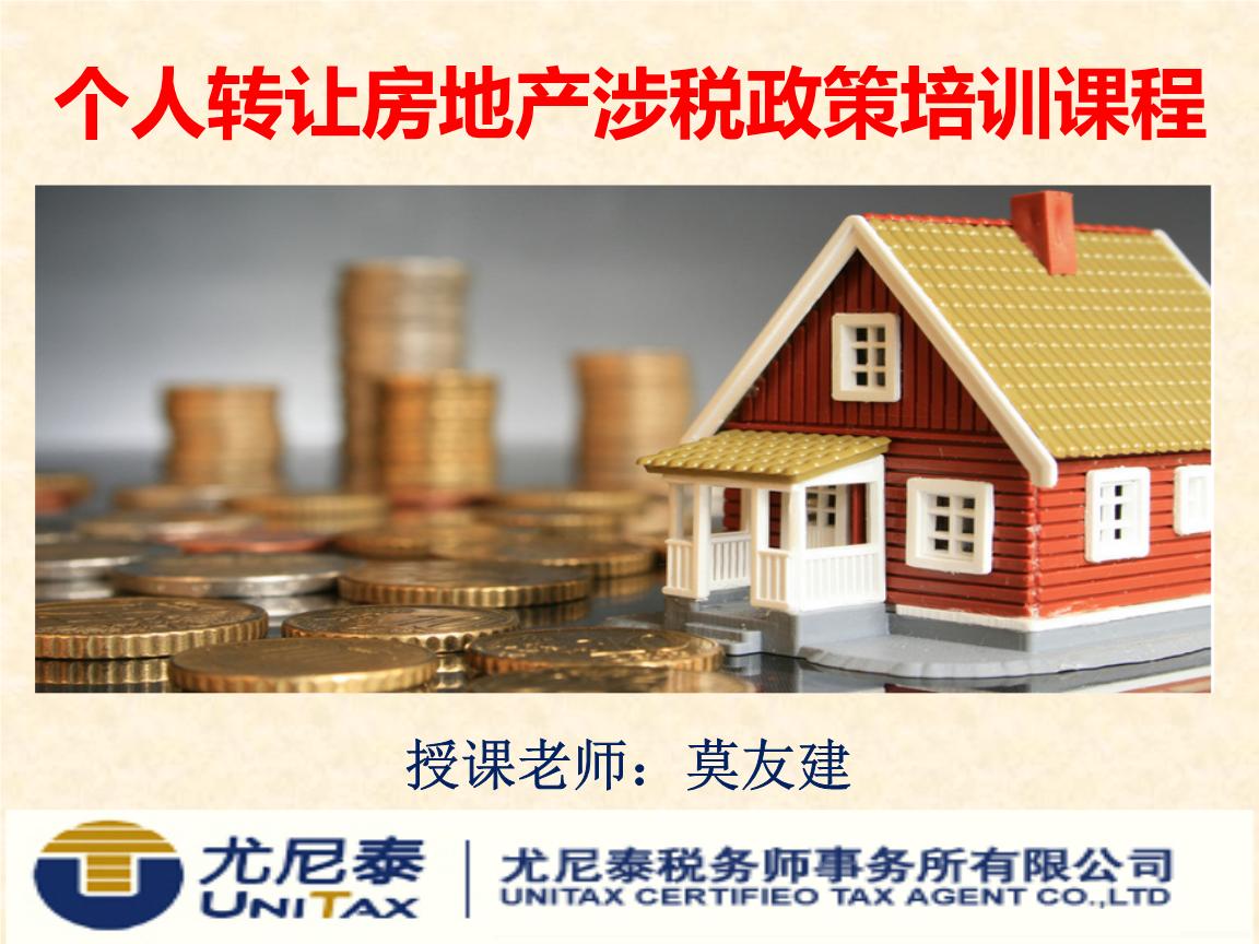营改增全面试点后-个人转让房地产涉税介绍.ppt