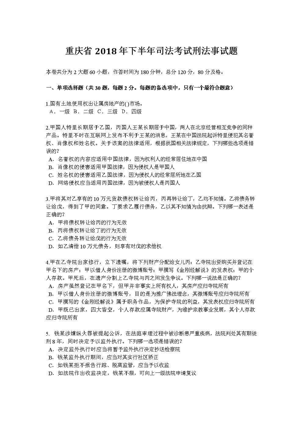 重庆省2018年下半年司法考试刑法事试题.docx