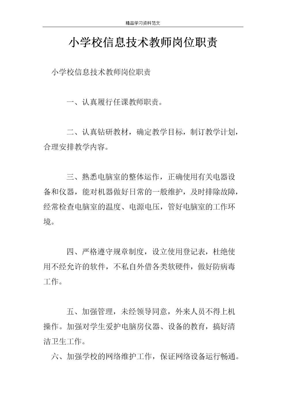 小学校信息白杨技术岗位职责.doc小学教师课件语文图片图片
