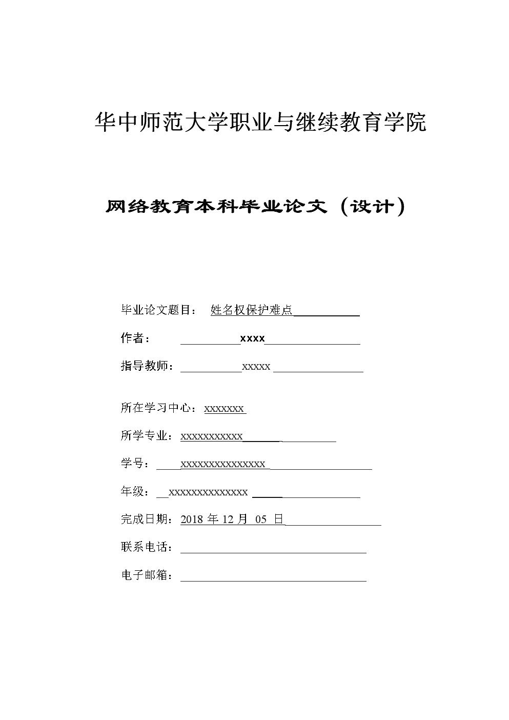 姓名权保护难点.doc