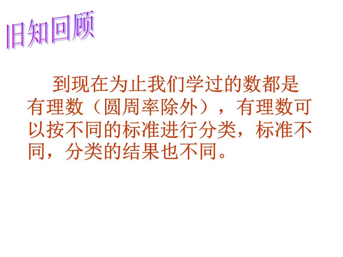 卢湾语文课件数轴七上《2.2初中数学(新版)华北京培智课改第五册教案图片
