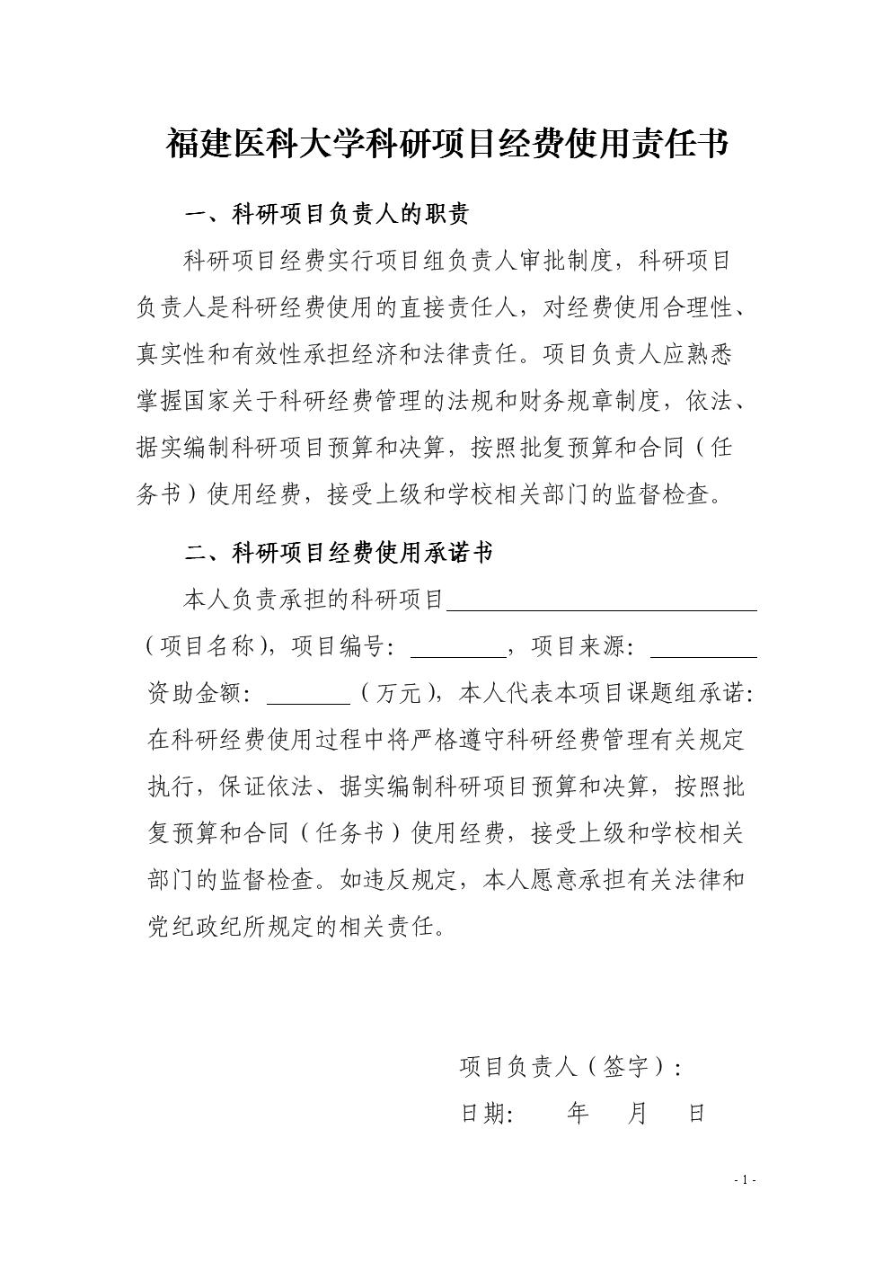 浙江教育學院基建和修繕工程結算審核實施細則.doc