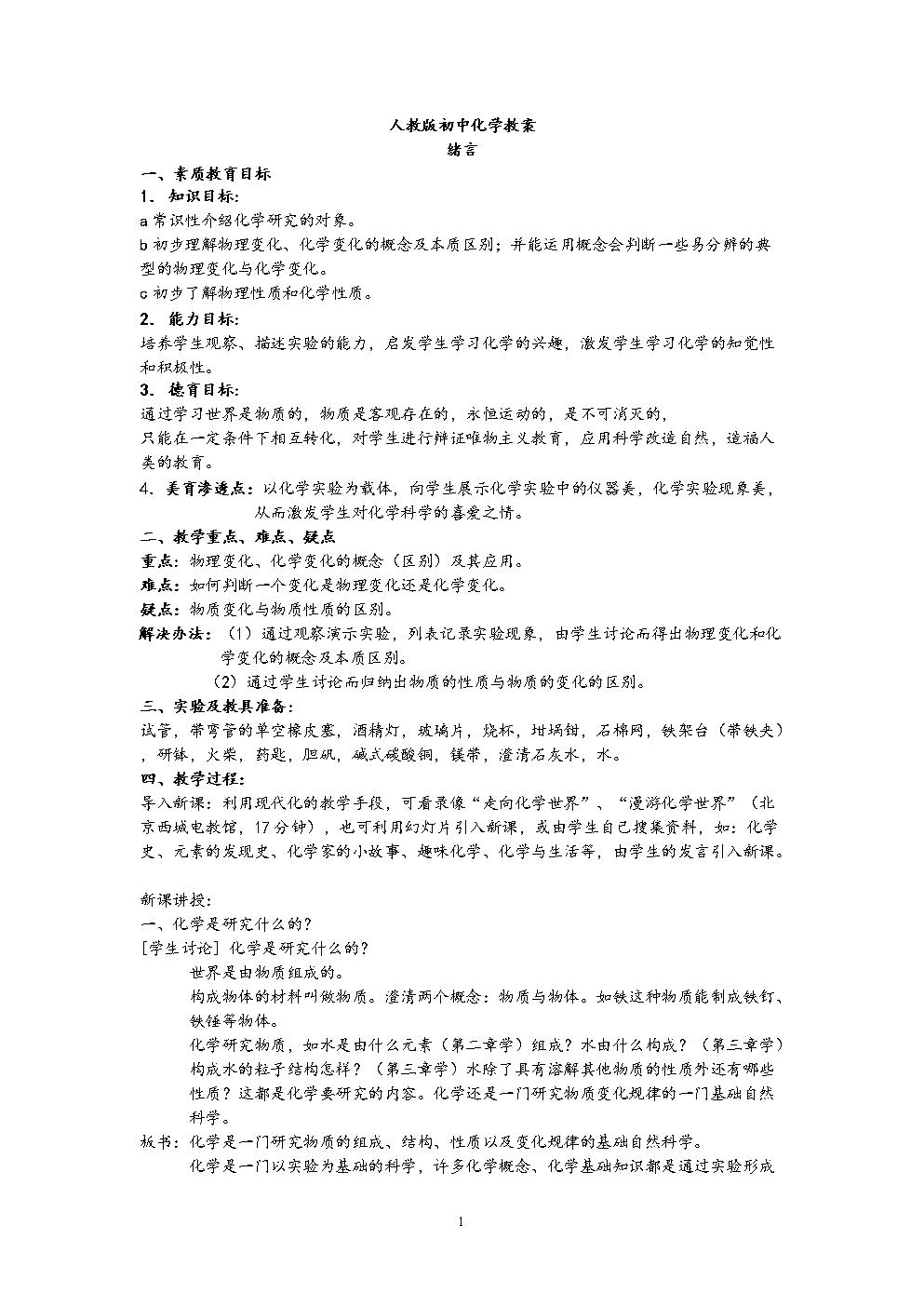[生物版]化学初中教学课件(人教)(免费).doc及初中易教案答案错题图片
