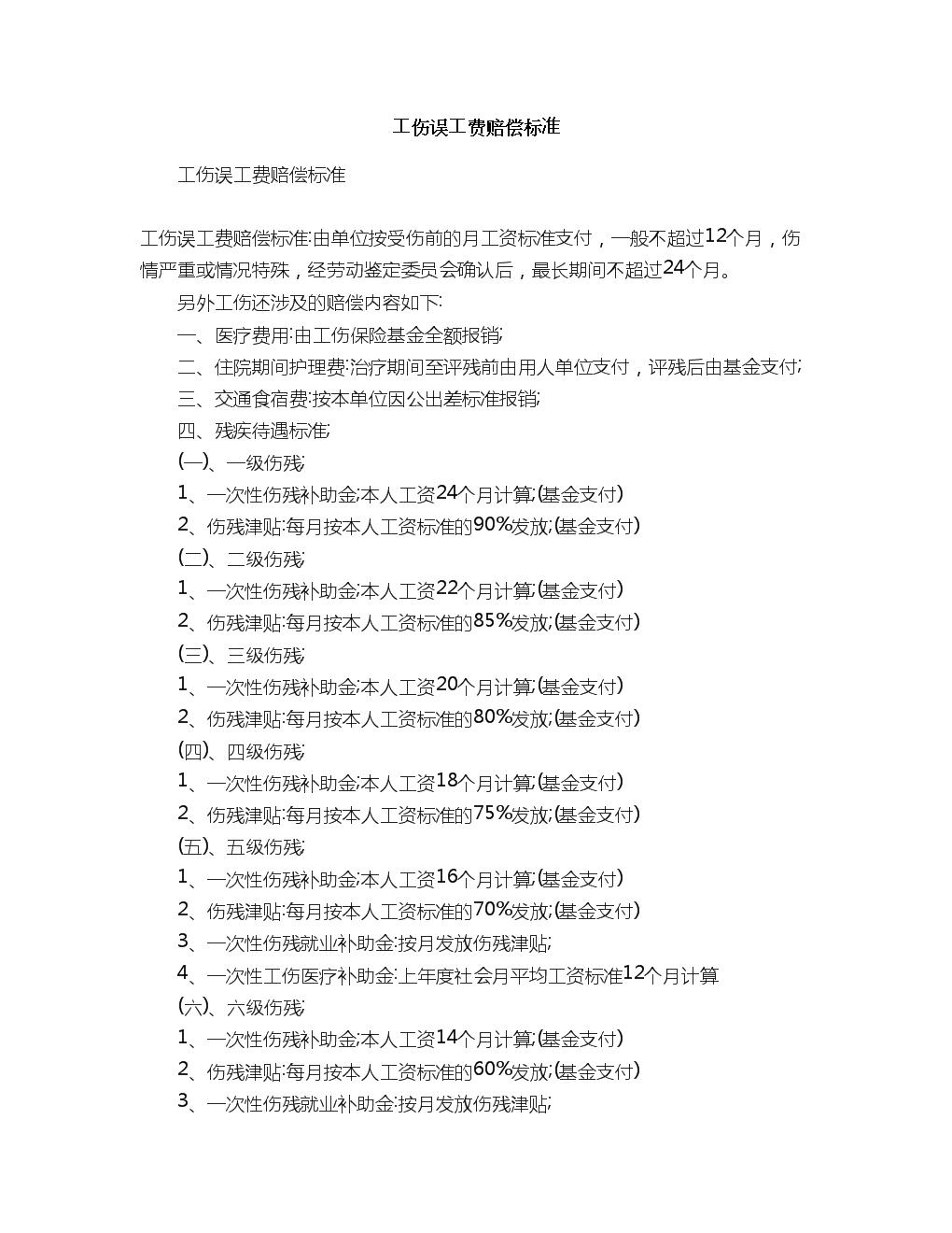 云南省误工费标准_误工费标准_人伤交通事故保险理赔误工费标准