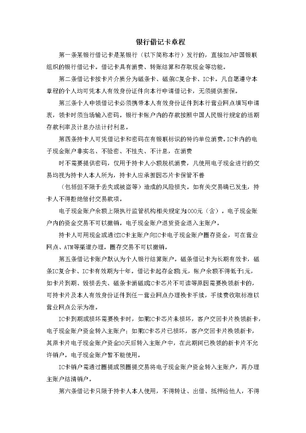 银行借记卡章程模版.docx