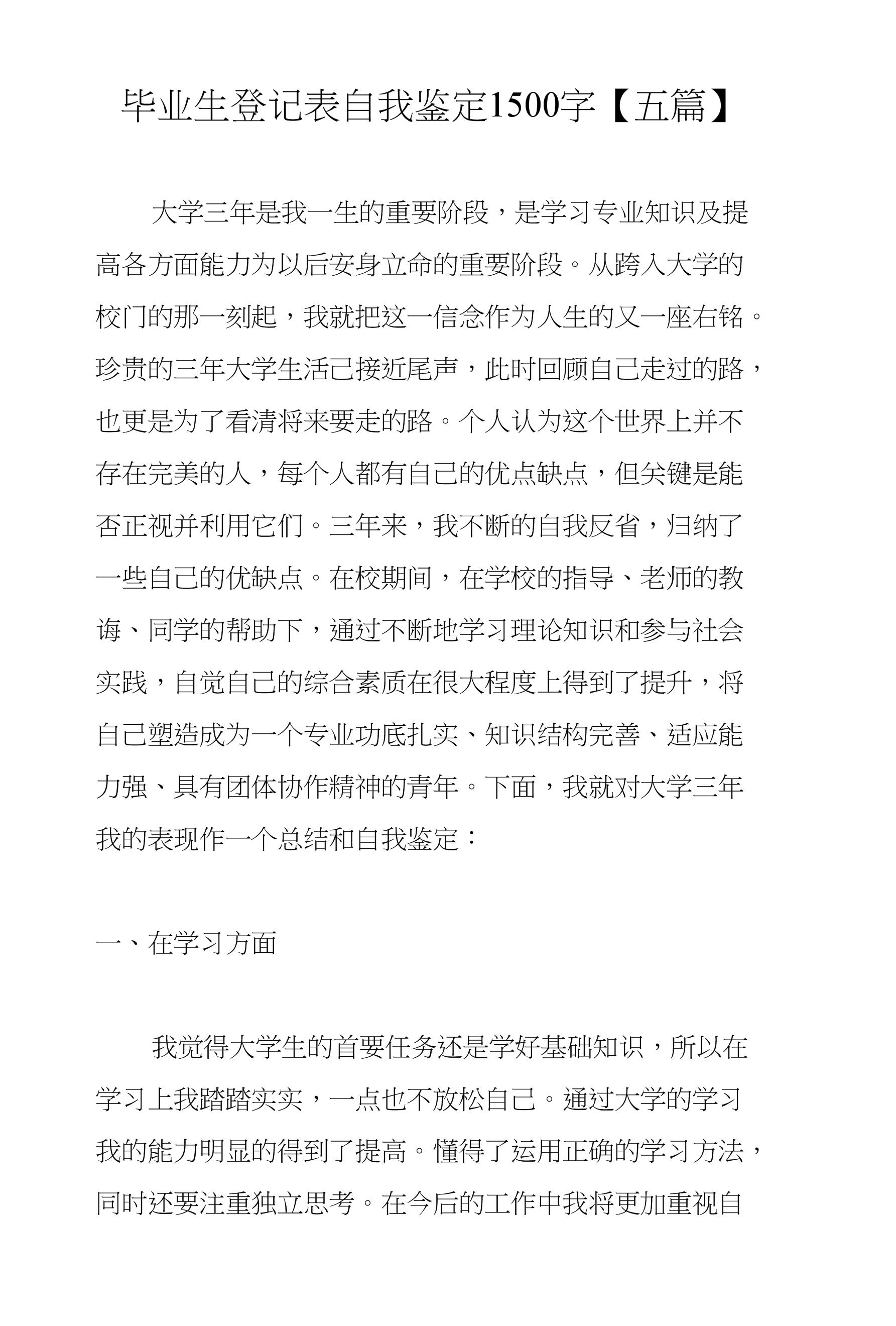 毕业生登记表自我鉴定1500字【五篇】.doc学高中浙江省考图片