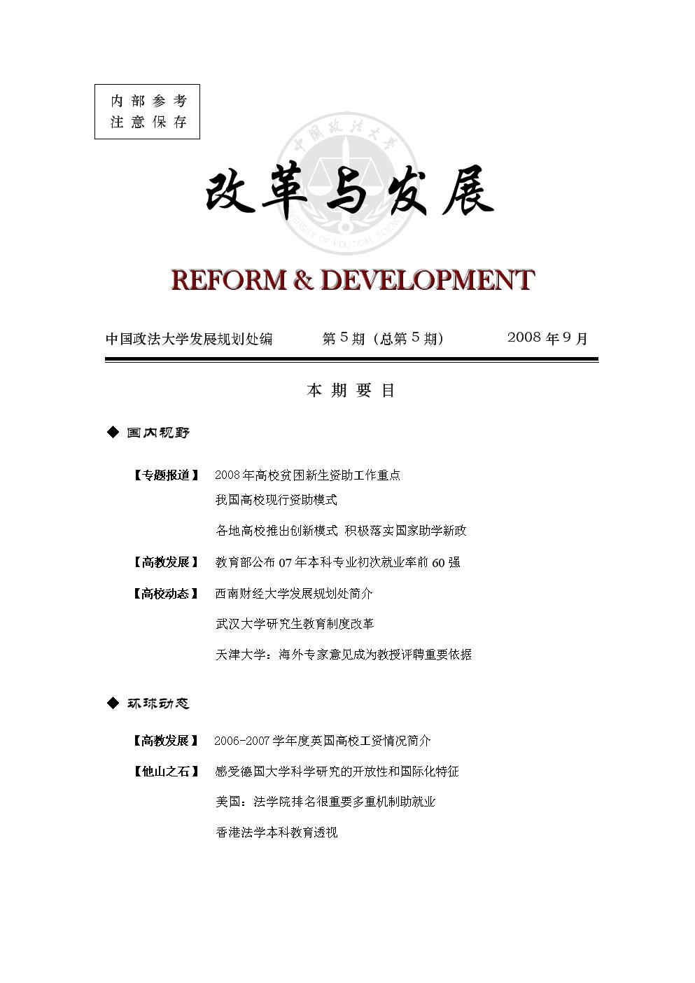 中国人同学录校��oe_中国教育新闻网1,高校家庭经济困难学生资助政策体系主要内容 2007年