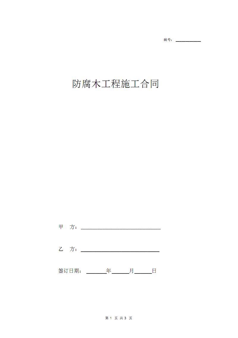 防腐木工程施工合同协议范本模板简单.pdf