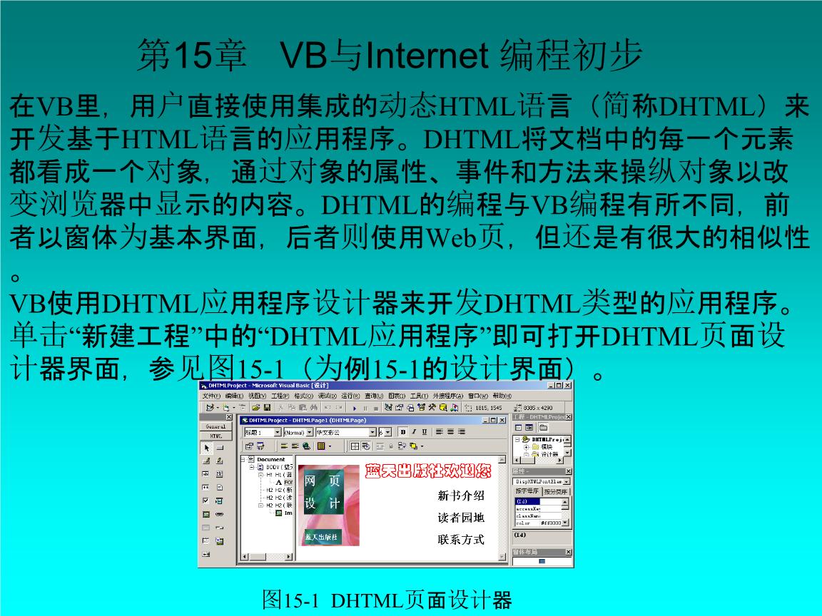 smarty手册中文_dhtml中文手册_dhtml中文使用手册