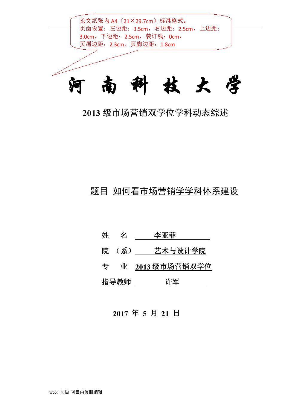 华为手机策略研究毕业设计.docx