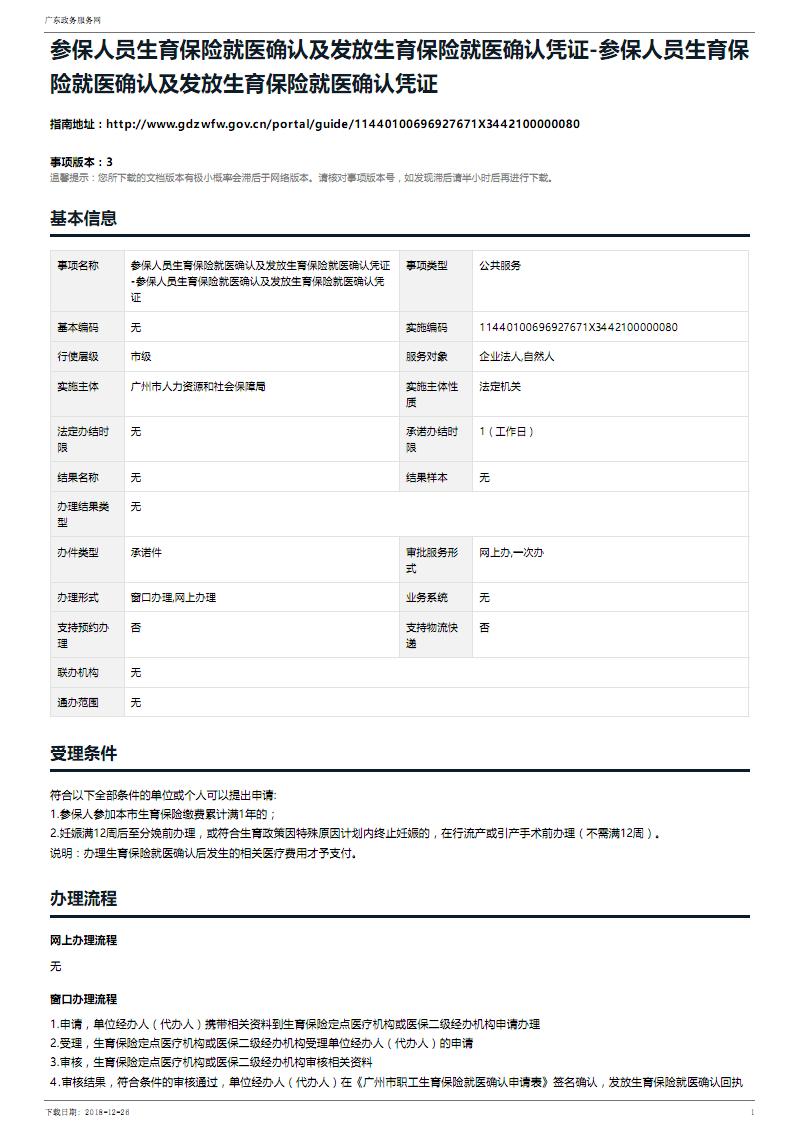 廣州 生育險交了十個月 可以辦理就醫憑證嗎_2016年獎門人播放時間_就醫憑證幾周可以辦理 2016