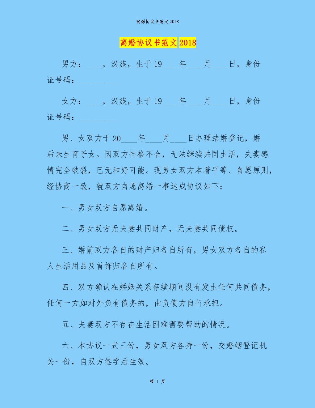 离婚协议书范文2018.docx图片