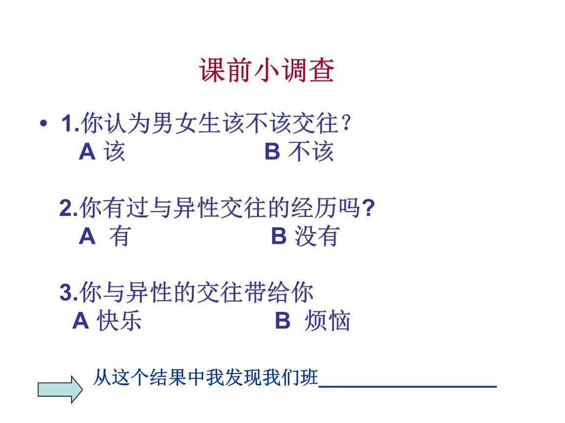 心理课件年级健康教育高二.ppt富阳春蕾小学图片