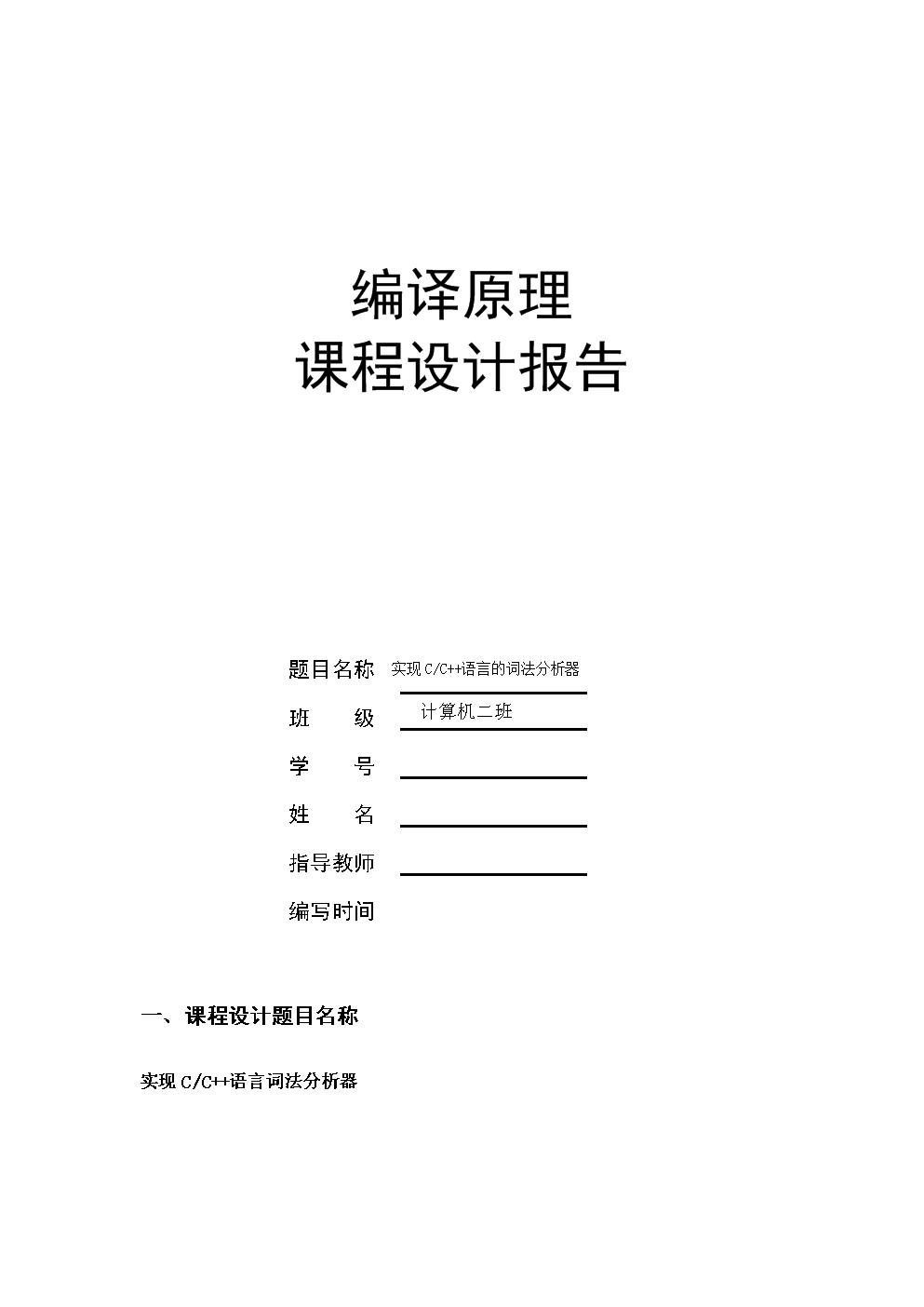 数值分析原理题集_page  3 编译原理 课程设计报告 题目名称 实现c/c  语言的词法分析