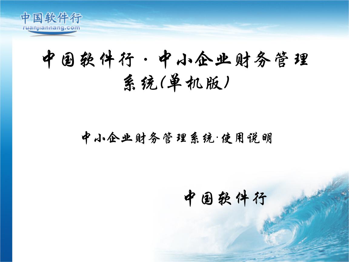 中国软件行中小企业财务管理系统(单机版).ppt广数控操作说明书图片