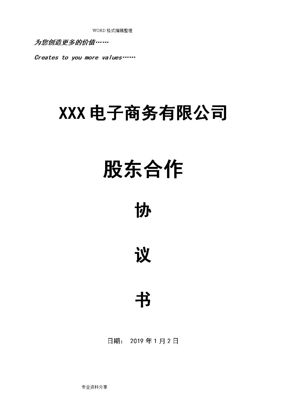 """6组织结构  pageref _toc422676722 h 13  hyperlink l """"_toc图片"""