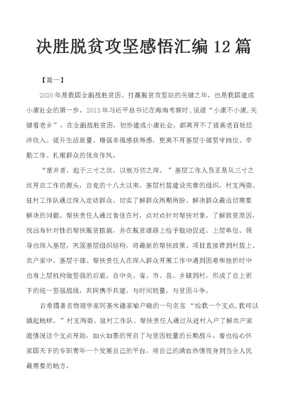 决胜脱贫攻坚感悟汇编12篇.docx