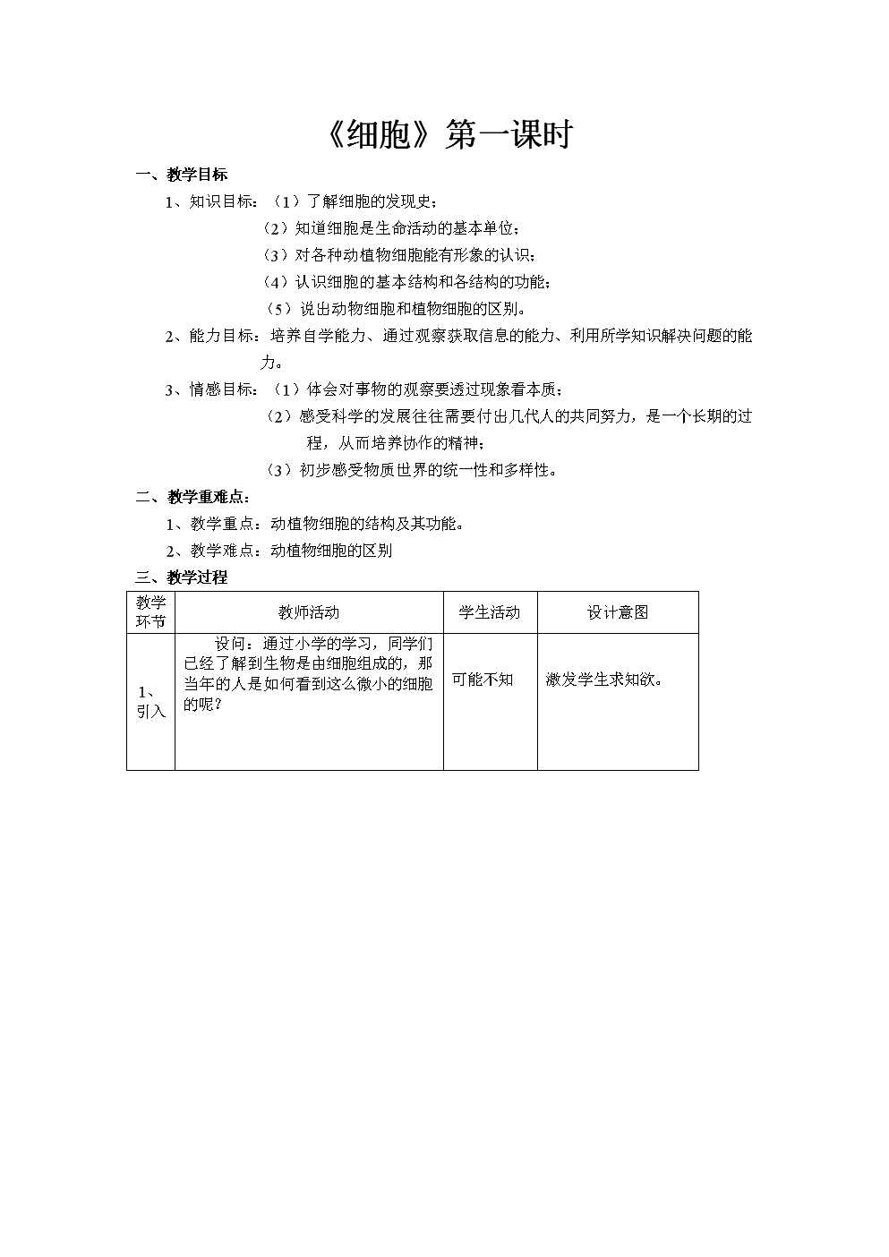 浙教版科学七上2.2 细胞(第一课时)教案.doc