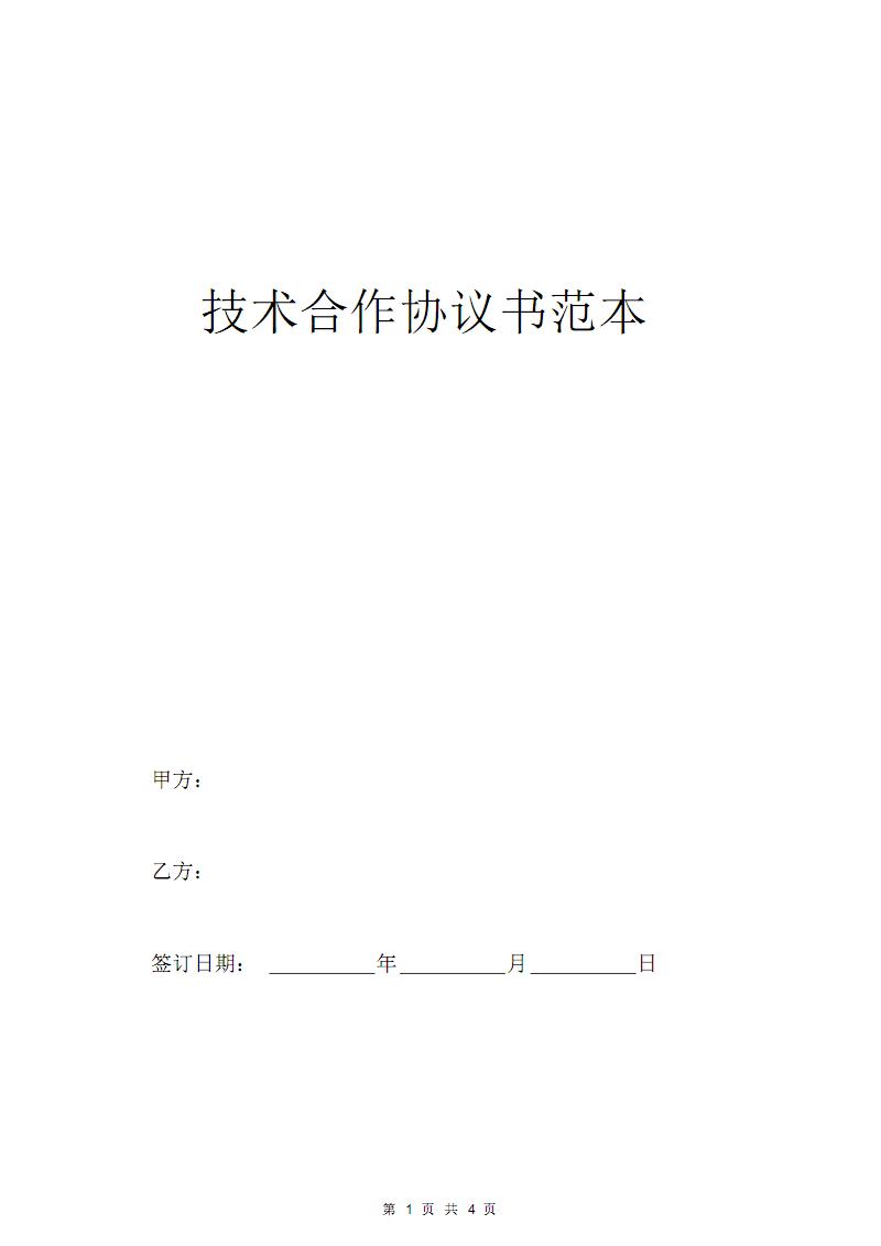 2018年技术入股合作协议书.pdf