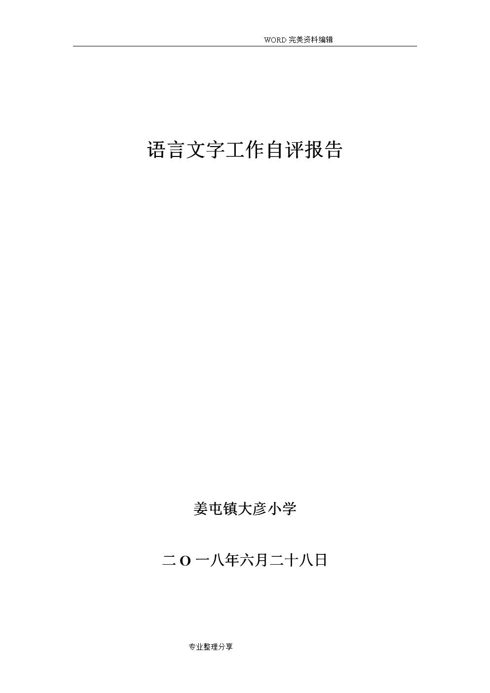 姜屯镇大彦校区语言文字工作自评小学.doc建设小学瓯江报告图片