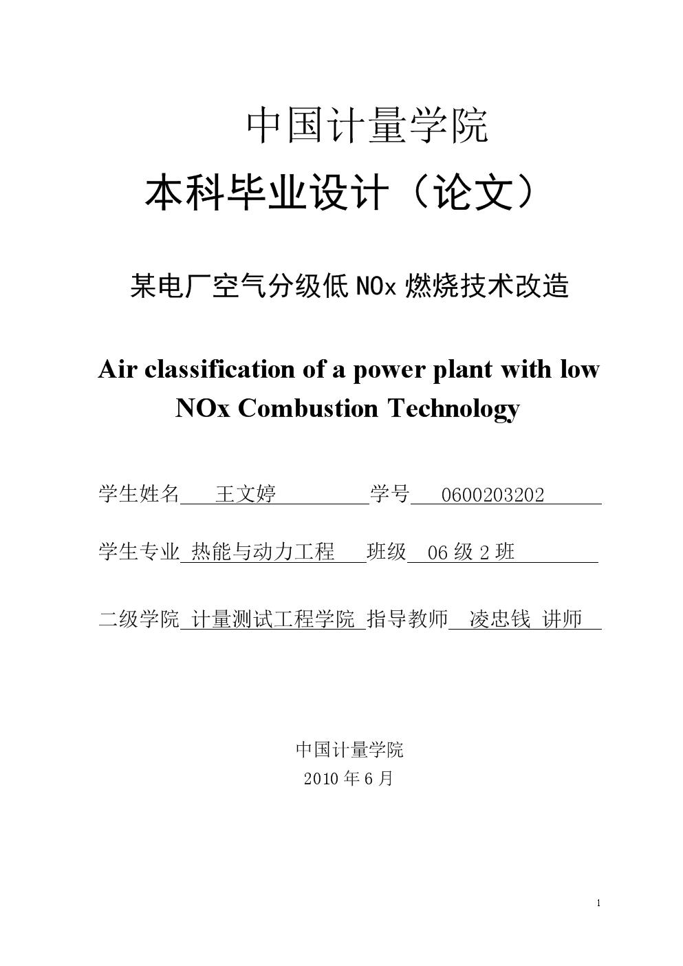 中国人同学录校��oe_536                                   学校代码:  10356   中国