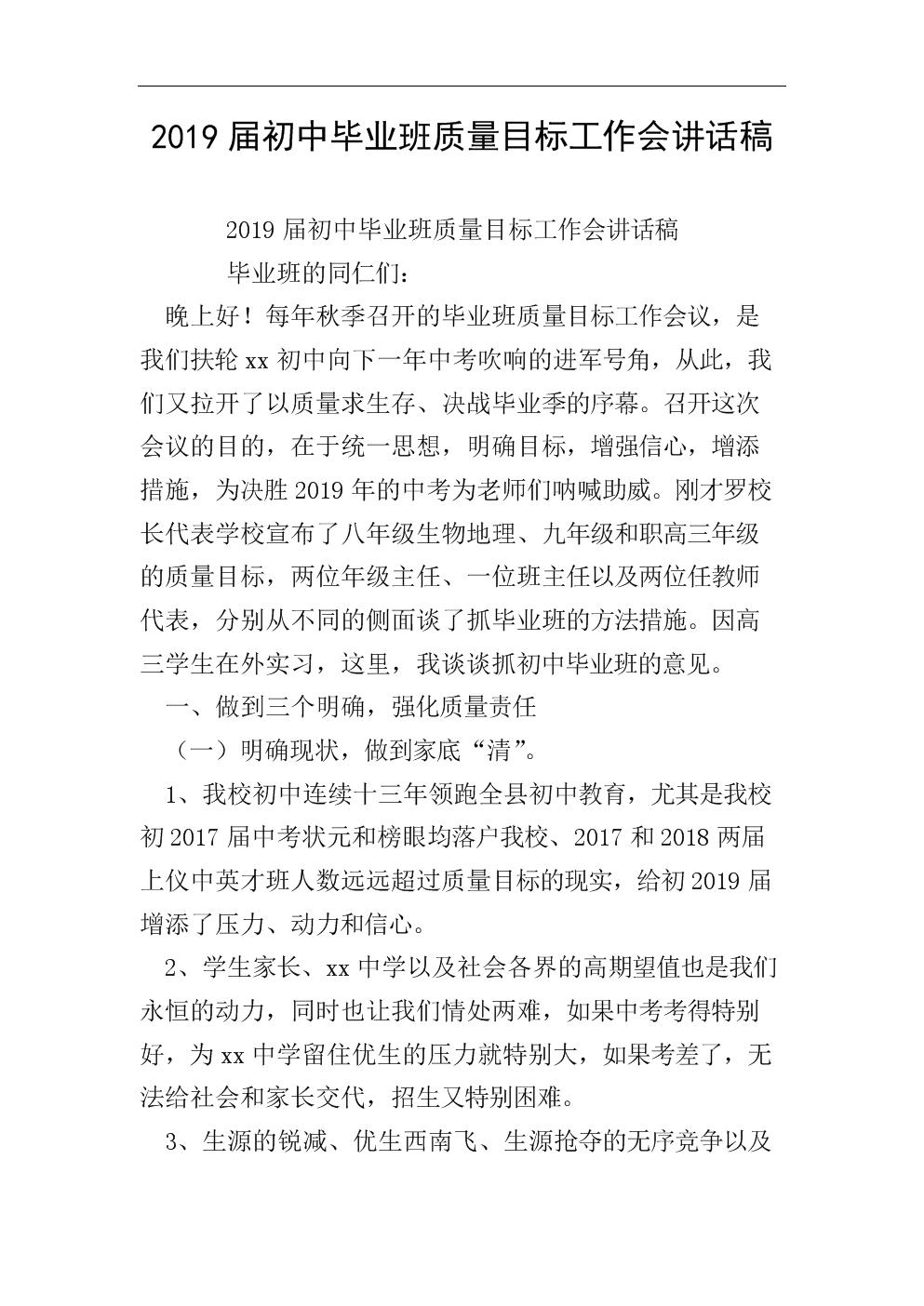 2019届人教毕业班质量初中v人教讲话稿.doc目标版结构初中英语图片