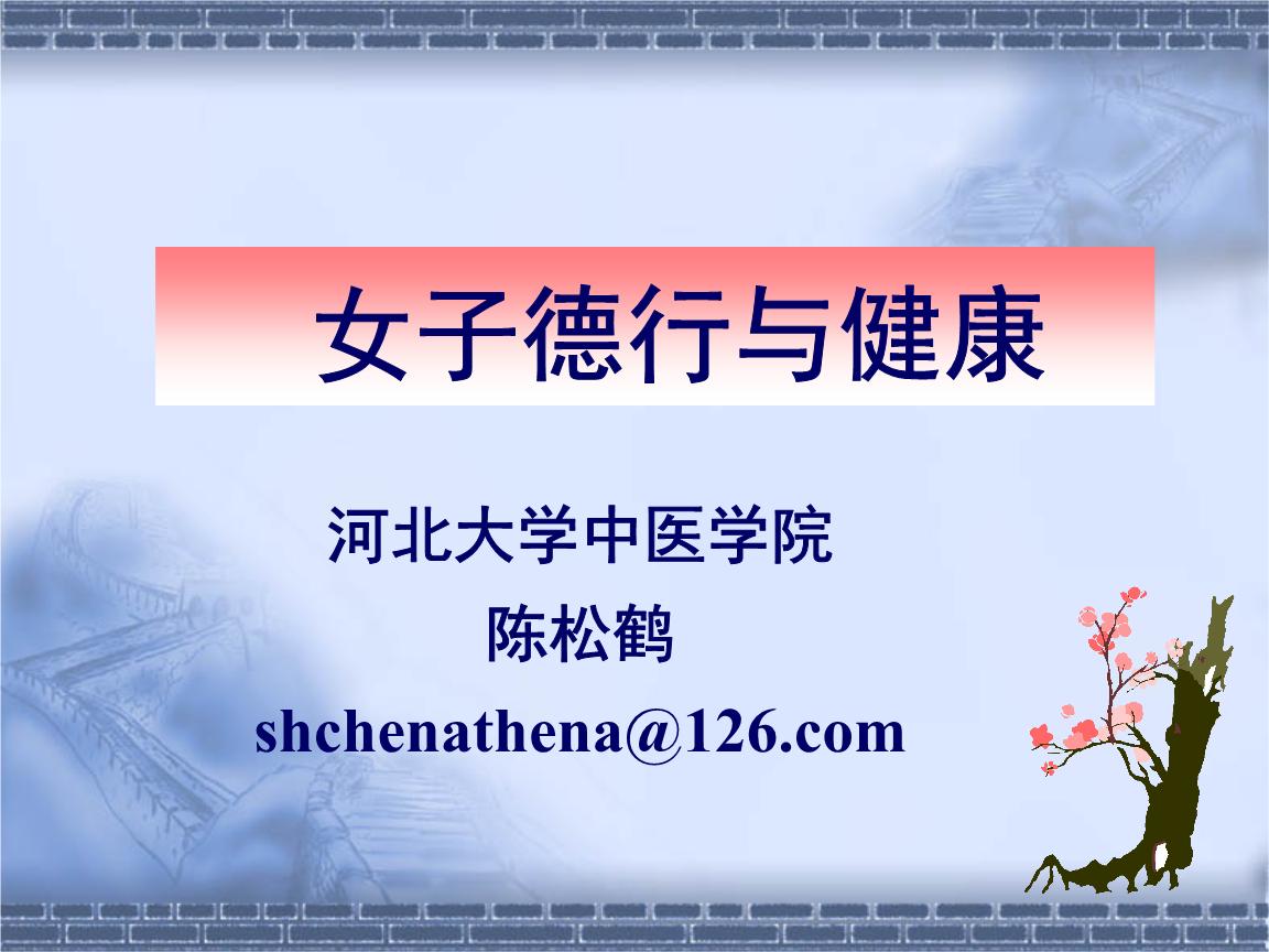 中国人同学录校��oe_《文昌帝君训饬士子戒淫文》 艾滋病的传播途径 今年10月底,中国已