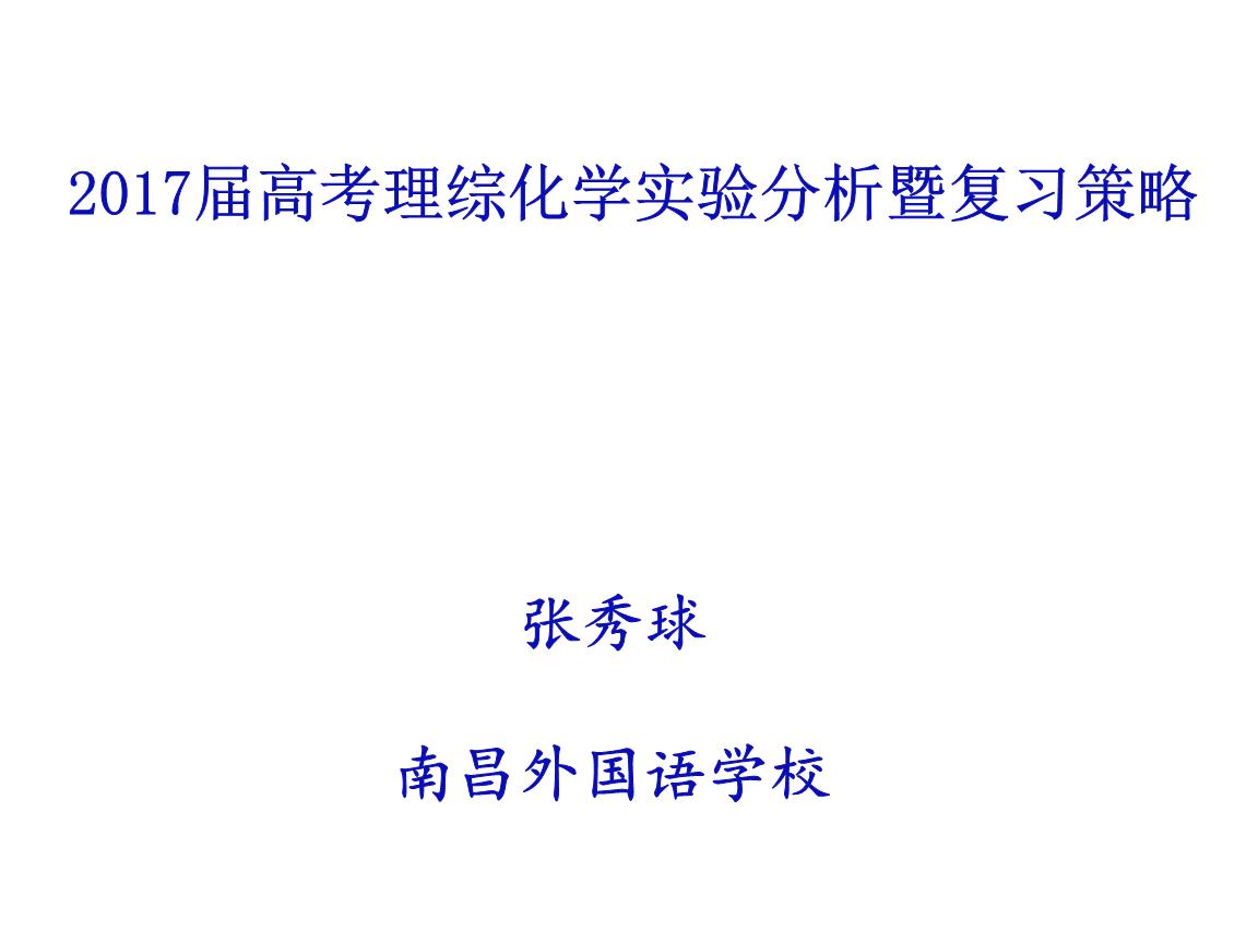 数值分析原理题集_人教版《化学反应原理》64页实验3-4,不同之处是:教材是原理分析