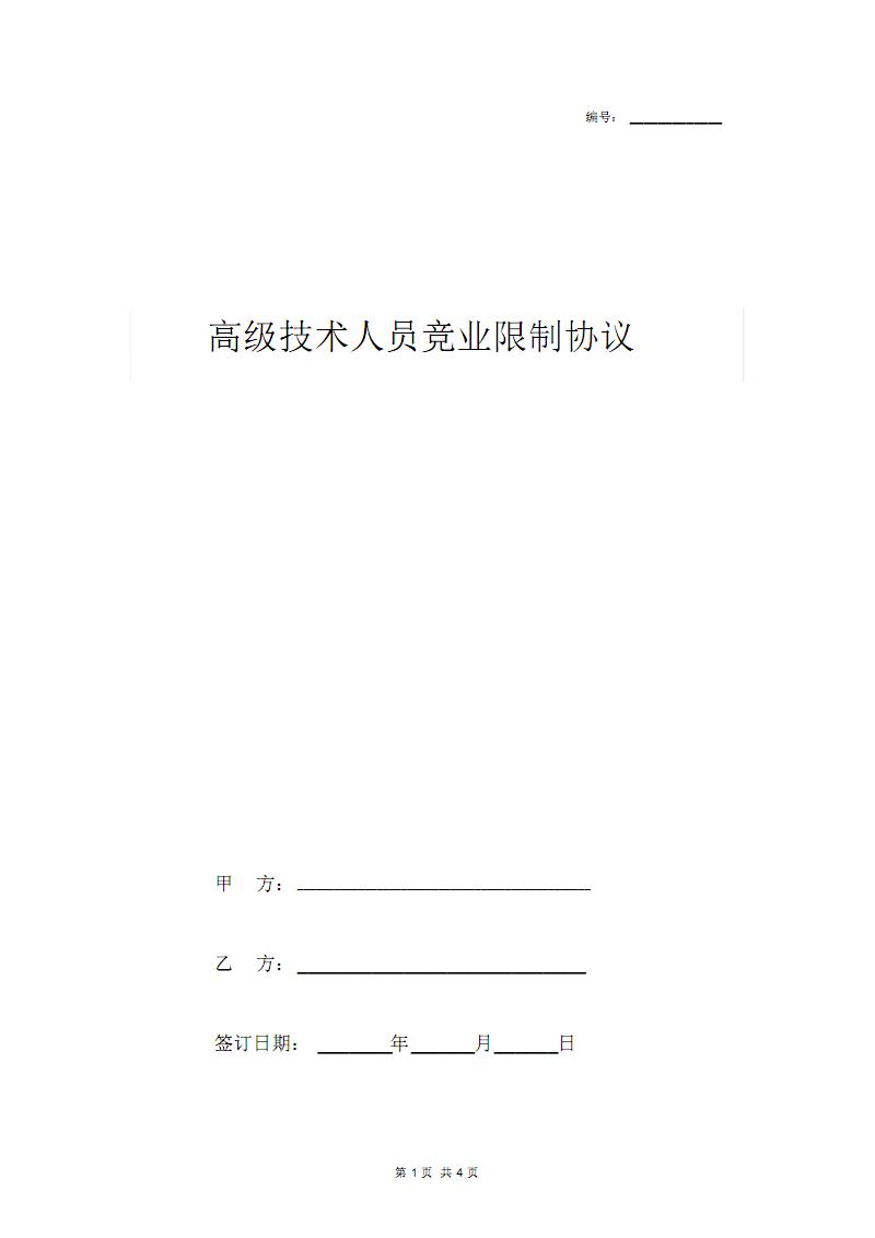 高级技术人员竞业限制合同协议书范本(20201013134658).pdf