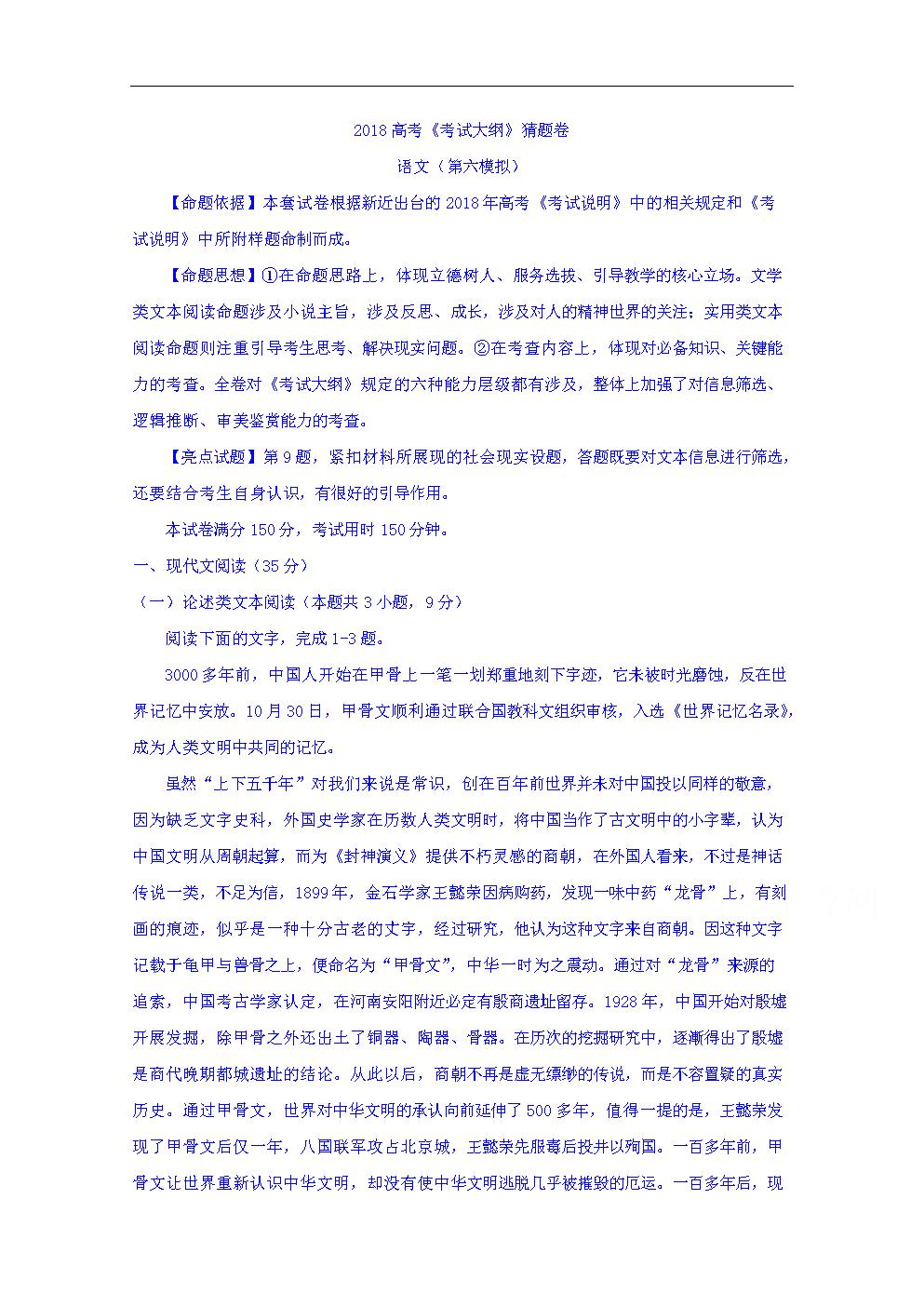 文章的开头承接文章的标题,以甲骨文人选《世界记忆名录》的重大事件