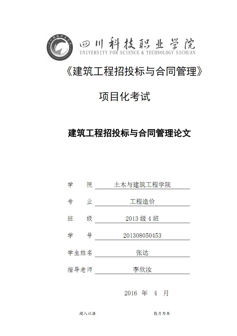 工程项目合同管理论文_施工合同管理的论文_施工管理信息,合同履约信息,资金管理情况