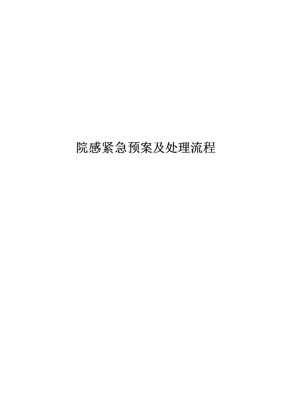院感紧急预案及流程.docx王董建筑设计图片