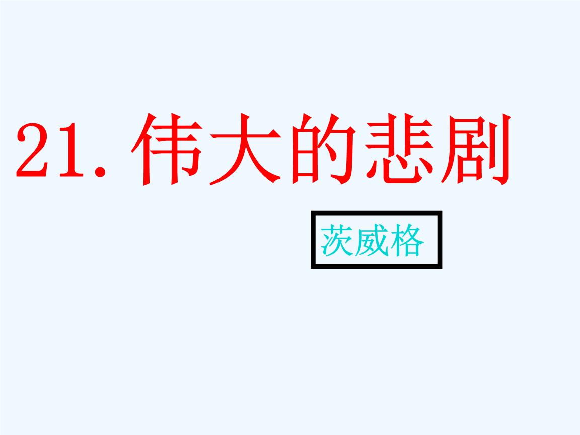 《(部编)初中悲剧下册2011课标版七年级语文伟大的人教第一课件课时用字母表示数教学设计第二课时图片