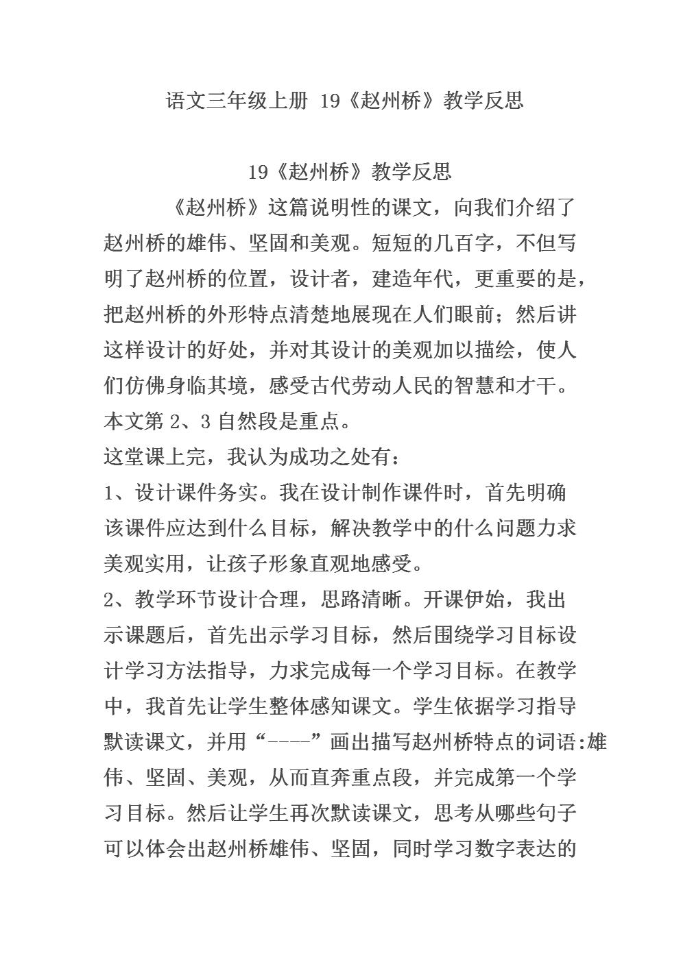 语文人教版三年级上册19赵州桥教学反思.doc图片