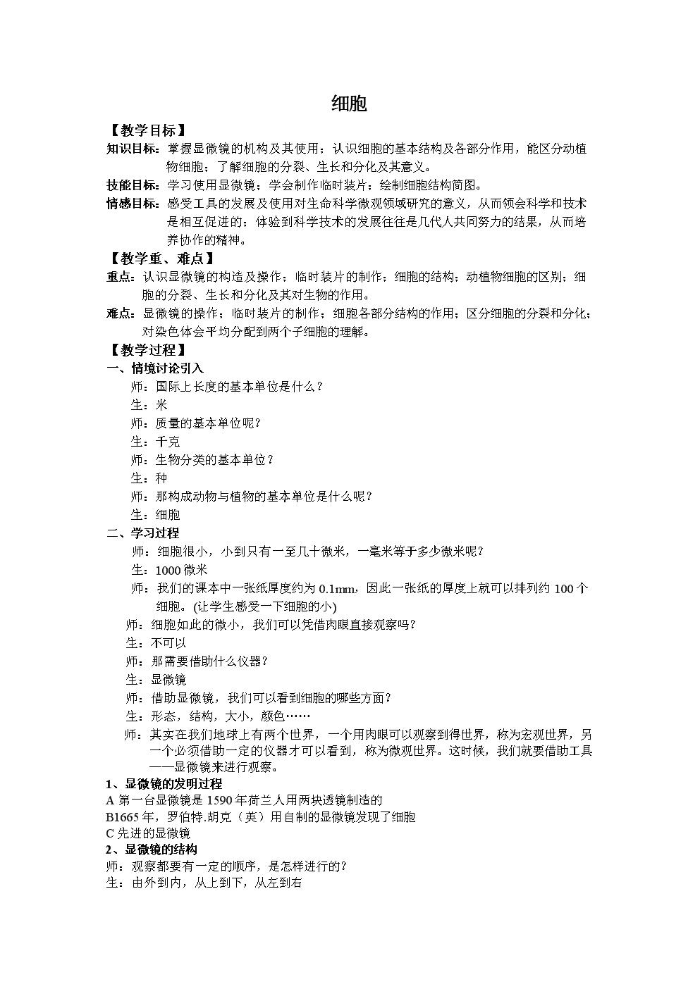 浙教版科学七上2.2 细胞 配套教案.doc