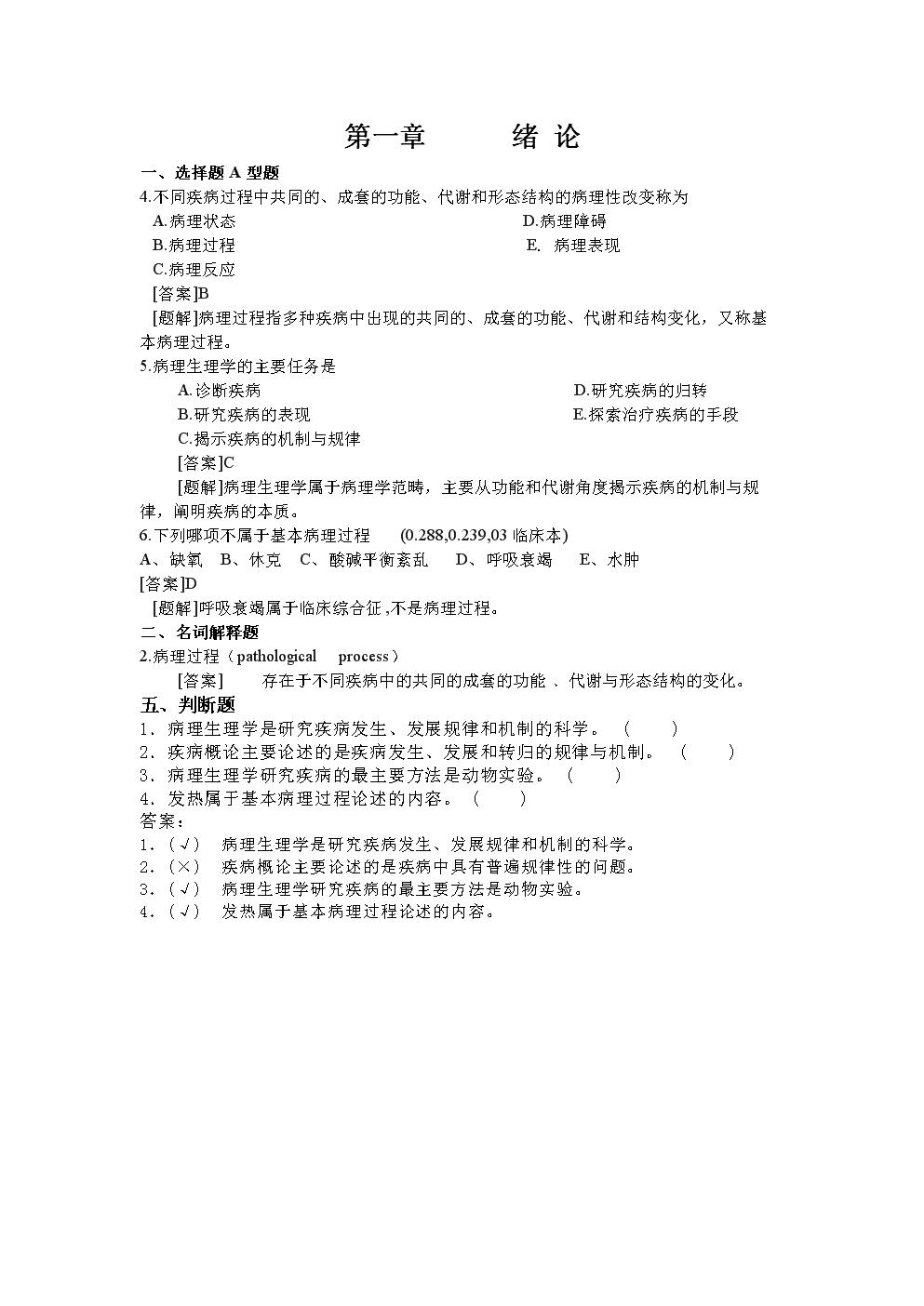 病理生理学题库:一 绪论.doc